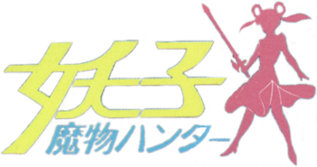 Devil Hunter Yohko logo