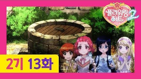 Flowering Heart - Episode 39