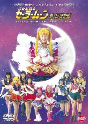 Shin Densetsu Kourin DVD Cover