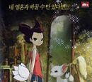 Cheonnyeon-yeowoo Yeowoobi