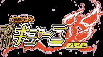 Kyouko Flame logo