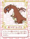 Fushigiboshi no Futago Hime Bo Dragon profile