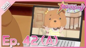 샤이닝스타 본편 42화(A) - 인터넷스타♪ 노래하는 곰돌이! - Episode 42(A) -Internet star! Singing Teddy!