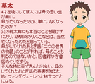Otogi-Juushi Child Souta profile