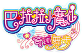 Balala, The Fairies (2013) logo