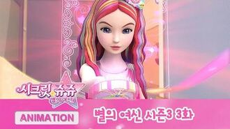 시크릿 쥬쥬 별의 여신 시즌3 3화 선샤인빌의 축제 NEW SECRET JOUJU S3 ANIMATION