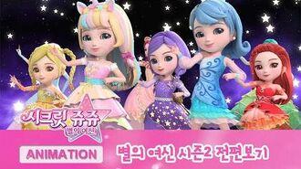 시크릿 쥬쥬 별의 여신 시즌2 전편 NEW SECRET JOUJU SEASON2 MARATHON