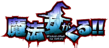 Mahou Onna ga Kuru!! logo