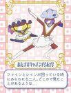 Fushigiboshi no Futago Hime Majo Rangers profile