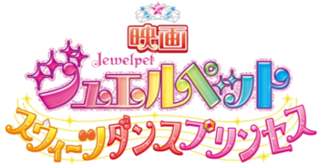 Jewelpet Sweets Dance Princess logo