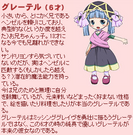 Otogi-Juushi Child Gretel profile