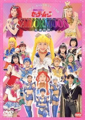 Eien Densetsu DVD Cover