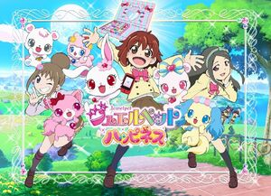 Jewelpet Happiness poster