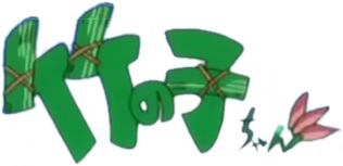 Takenoko-chan logo