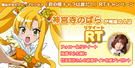 Mahou Shoujo Pixy Princess yellow actress