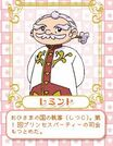 Fushigiboshi no Futago Hime Sunny Kingdom profile