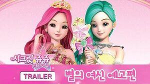 새롭게 돌아온 시크릿 쥬쥬 별의여신 티져 최초공개! Secret Jouju Trailer