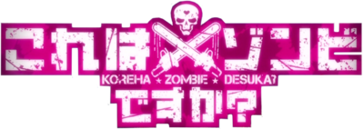 Koreha Zombie Desuka logo