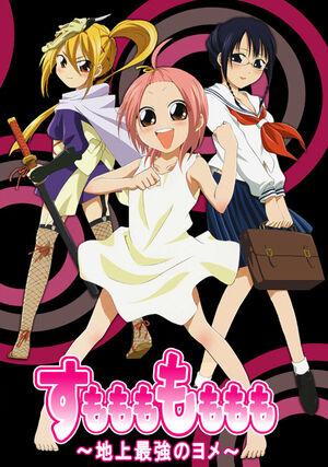 Sumomomo Momomo DVD boxset cover