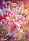 Pretty Cure Dream Stars DVD cover