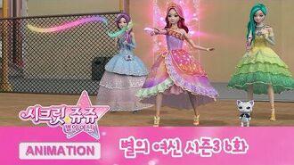 시크릿 쥬쥬 별의 여신 시즌3 6화 타로의 새로운 힘 NEW SECRET JOUJU S3 ANIMATION