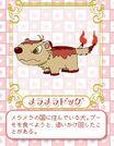 Fushigiboshi no Futago Hime Thunderbolt profile