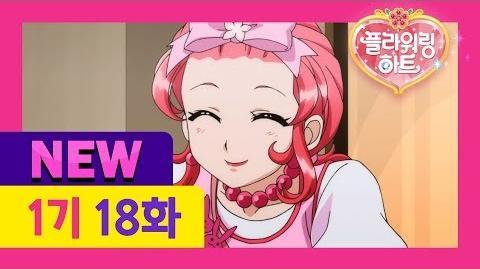Flowering Heart - Episode 18