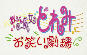 Ojamajo Doremi Comedy Theater