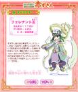 Otogi-Juushi King Fernando profile