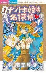 Nazotoki-hime wa Meitantei vol.1