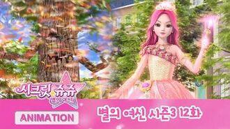 시크릿 쥬쥬 별의 여신 시즌3 12화 행복의 노래를 불러요! NEW SECRET JOUJU S3 ANIMATION