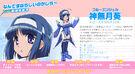 Kaitou Tenshi Twin Angel Aoi Kannazuki profile