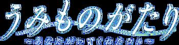Umi Monogatari logo