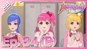 샤이닝스타 본편 34화(B) - 모두 모여라♪ 멜로디의 팬미팅! - Episode 34(B) -Gather around, Melody's fan meeting!