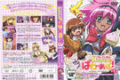 GuardianHearts-DVD04