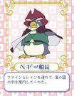 Fushigiboshi no Futago Hime Penguin profile