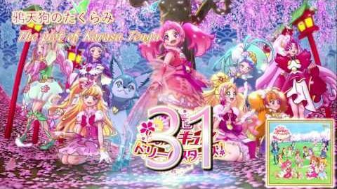 Precure Dream Stars! The Movie OST Track31