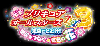 Pretty Cure All Stars DX3 logo