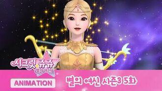시크릿 쥬쥬 별의 여신 시즌3 5화 수상한 사람들을 잡아라! NEW SECRET JOUJU S3 ANIMATION
