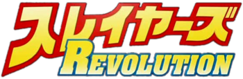 Slayers Revolution logo