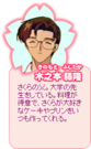 Card Captor Sakura Fujitaka Kinomoto Profile