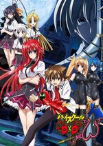 High school dxd new cover by iandeviluke-d6e0vk9