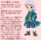 Otogi-Juushi Child Hansel profile