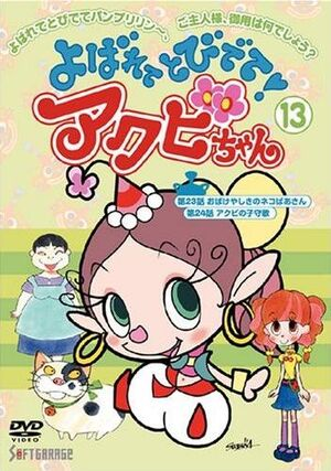 500full-yobarete-tobidete-akubi--chan-poster