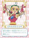 Fushigiboshi no Futago Hime Ms. Butterfly profile