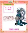 Otogi-Juushi Trude profile