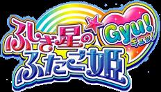 Fushigiboshi no Futago Hime Gyu! logo