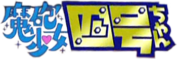 Magicannon Girl Yongo-chan logo