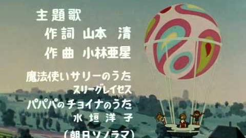 Mahoutsukai Sally Ending -3 (1968)