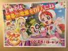 Kirakira Precure Ala Mode The Movie Art 5
